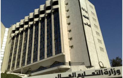 مهلة جديدة لطلاب الجامعات والمعاهد المنقطعين منذ 2011  في سوريا لتسوية أوضاعهم