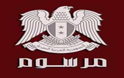 سوريا : مراسيم رئاسية تقضي بتعديلات حكومية وتعيين محافظ جديد لدمشق