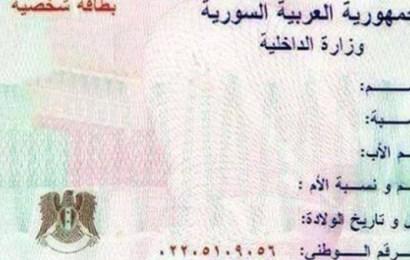 طريقة استصدار البطاقة الشخصية لأول مرة في سوريا، الحصول على الهوية السورية