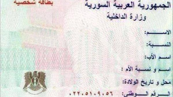 هوية السورية
