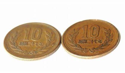 10円玉 ギザ+