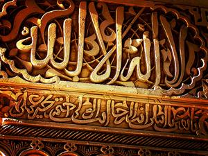 Shahadah, the Islamic testimony of faith
