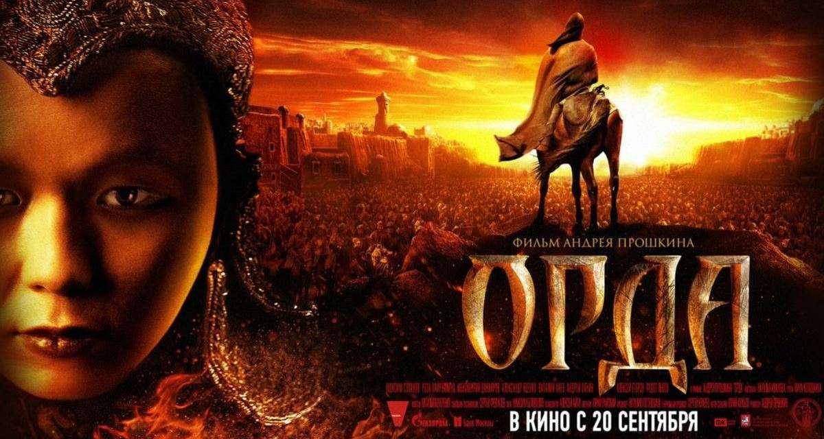 Орда – Руски филм 2012