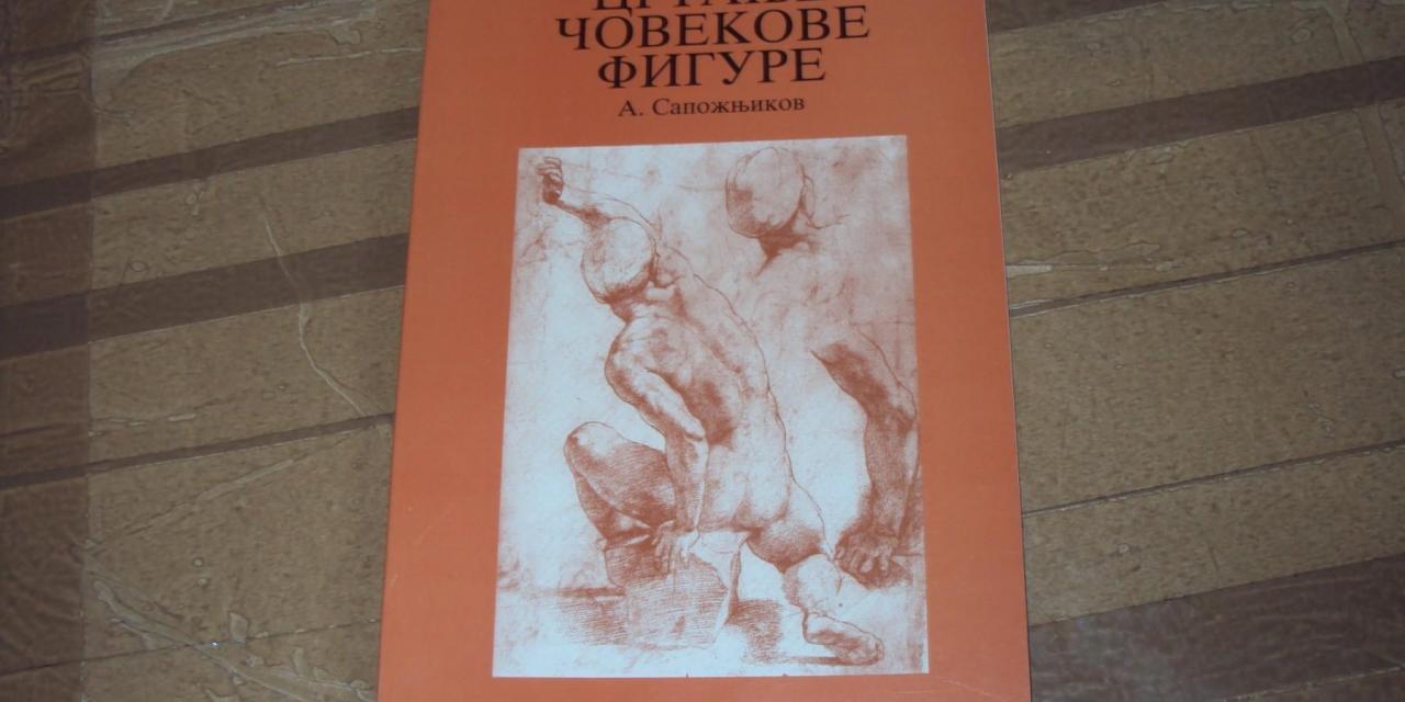 "A. Сапожњиков ""ЦРТАЊЕ ЧОВЕКОВЕ ФИГУРЕ"" ( Scan&Edit by Gotze Joseph BuchBerger )"