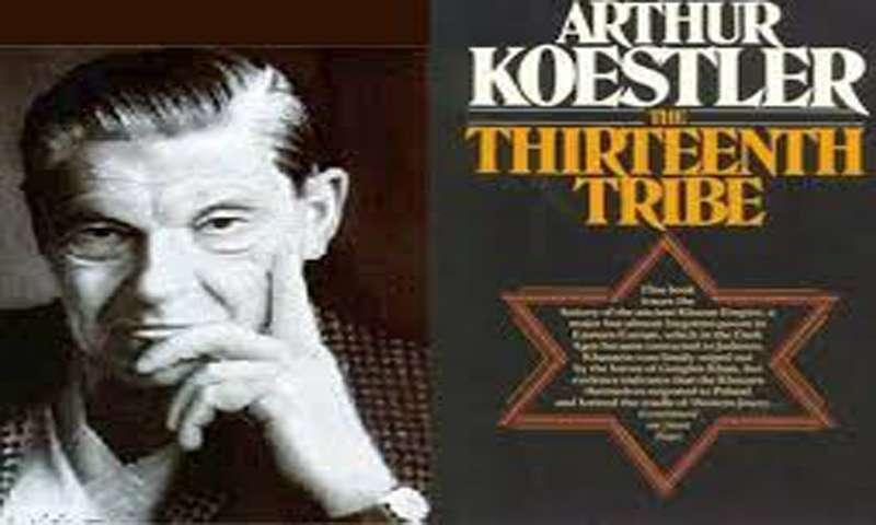 """Артур Кестлер """"ТРИНАЕСТО ПЛЕМЕ"""" ( Хазарско царство и његова заоставштина ) ,  Arthur Koestler """"The Thirteenth Tribe"""""""