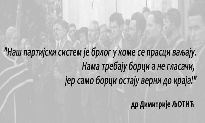 """Димитрије.. Љотић """"Јадна демократијo"""""""