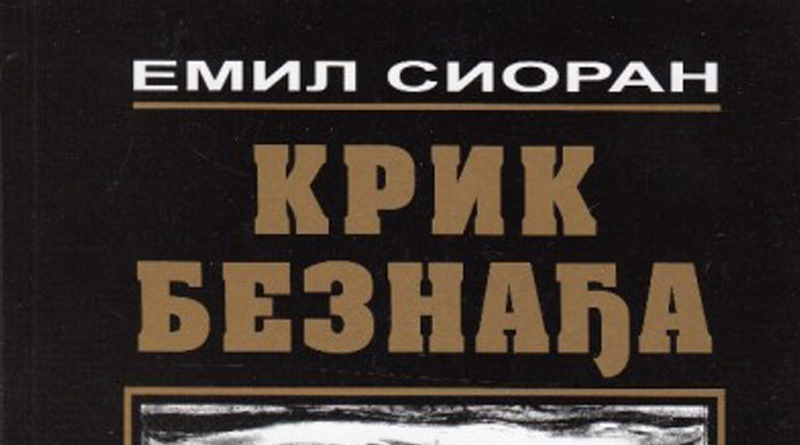 "Емил Сиоран ""КРИК БЕЗНАЂА"" , Emil Cioran ""Strigăt de Disperare"""