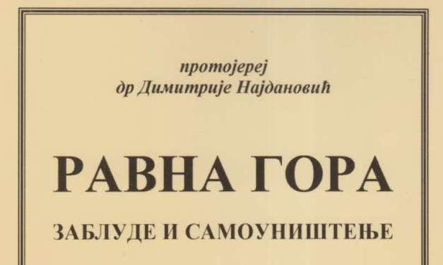 """Димитрије Најдановић """"РАВНА ГОРА – ЗАБЛУДЕ И САМОУНИШТЕЊЕ"""""""