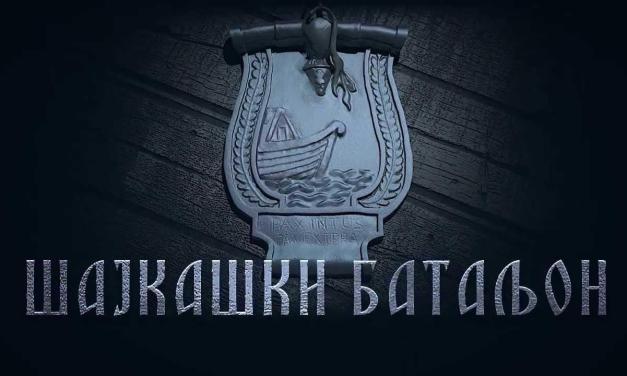 Шајкашки батаљон