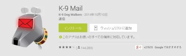 Android K-9 Mailアプリ
