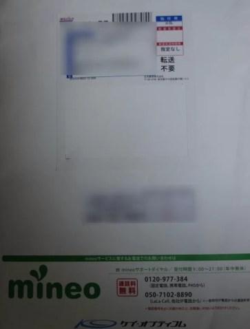 mineoプラン変更郵送物