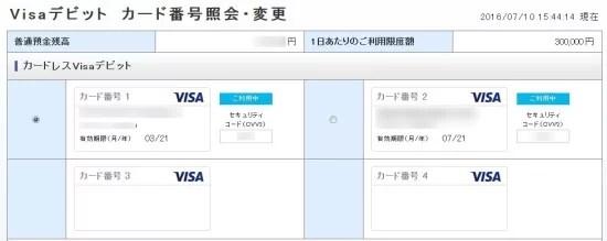 ジャパンネット銀行 カードレスデビットカード