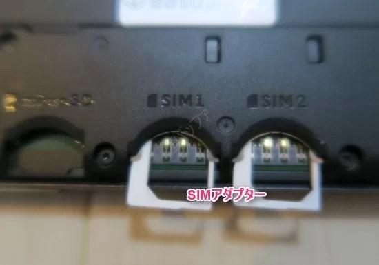 Moto G4 PlusのSIMスロット