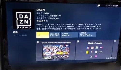 Fire TV Stickを使ってDAZNを大型テレビで視聴する