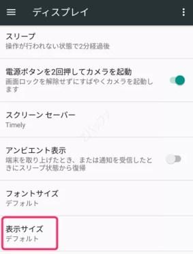 Android 7.0の表示サイズ変更機能