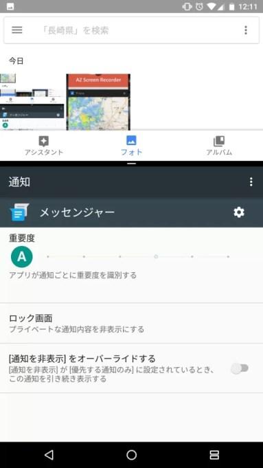 Android 7.0マルチウィンドウのサイズ変更
