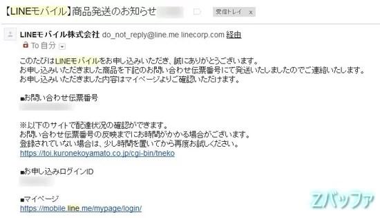 LINEモバイルからのSIM発送メール