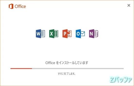 Office2016インストール