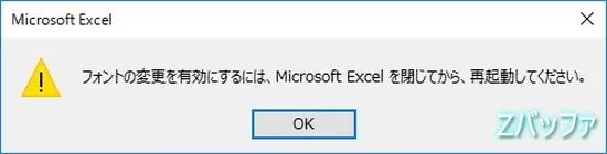 Excel2016の初期フォント変更時は再起動必要