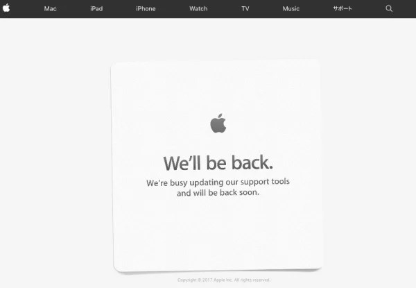 iPhoneのサポート保証時期確認サイトがアクセス不可