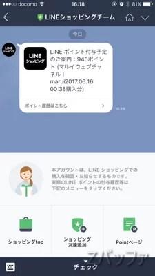 LINEから「LINE ショッピング」ポイント付与連絡
