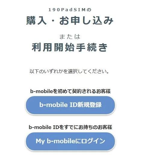 「b-mobile S 190 Pad SIM」の申し込みページ