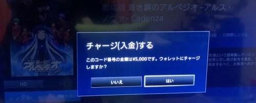 4600円で購入して5000円分をチャージ