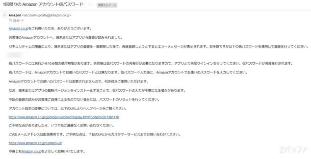 「1回限りのAmazonアカウント仮パスワード」という件名のメール内容
