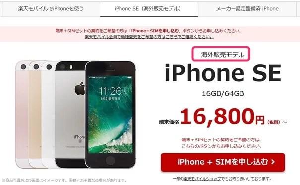 楽天モバイルでは海外版iPhone SEが売られている