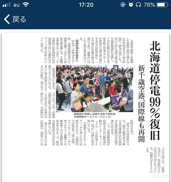 日経テレコン21で日経新聞の紙面を表示した状態