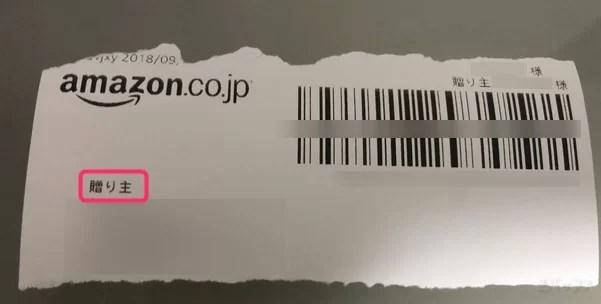 ちょび得経由で購入した商品に付いてきたバーコード