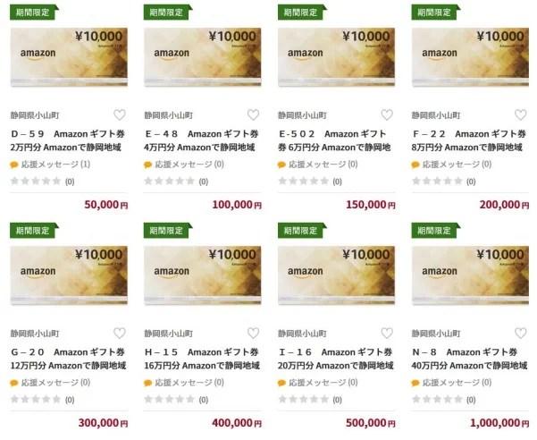 ふるなびにAmazonギフト券がふるさと納税の返礼品に登場