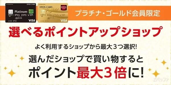 エポスゴールドカードを還元率1.5%にする方法