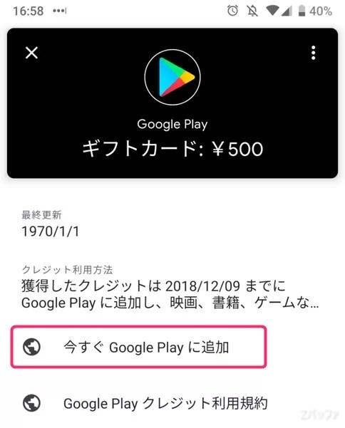 Google Playギフトカードの追加