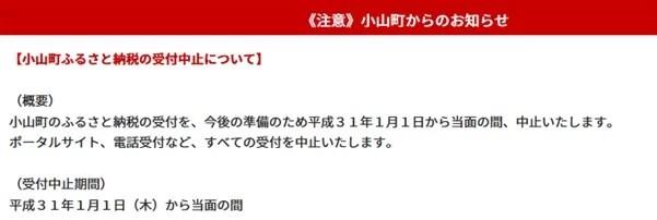 静岡県小山町は2019年1月1日からふるさと納税の受付自体を中止