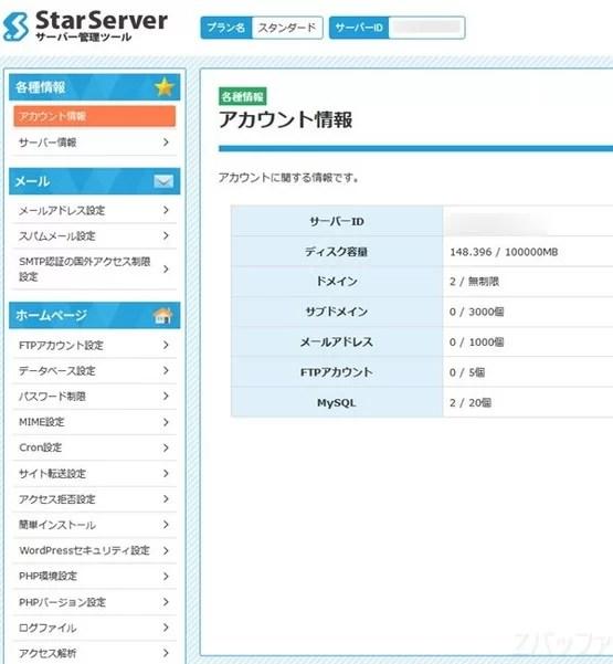 スターサーバーの管理画面とツール一覧