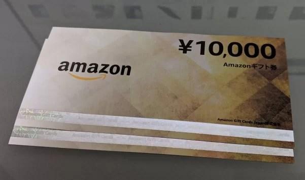 紙のAmazonギフト券