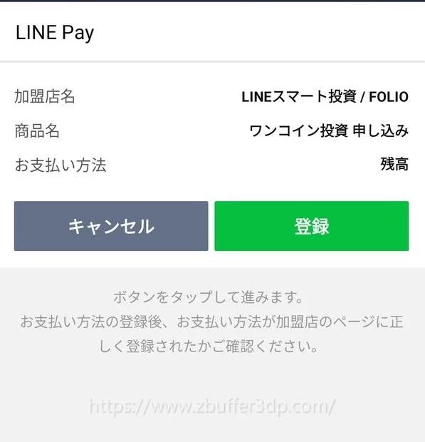 LINEスマート投資のワンコイン投資をLINE Payで支払う