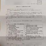 e-TAX利用者も税務署から保管している書類提出が求められる