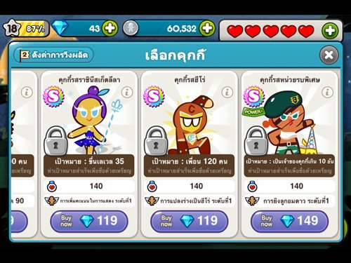 cookie-run-tip-for-highscore-and-extra-coin-2