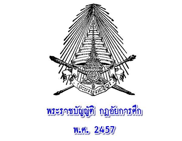 กฎอัยการศึก 2457