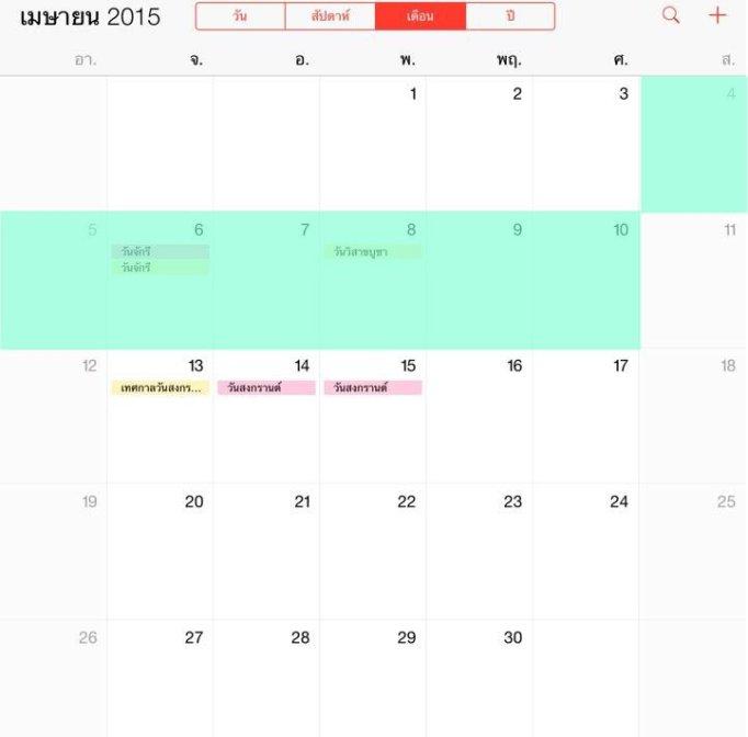 songkran-holiday-april-2015-longday-plan-3