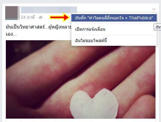 Facebook saved 4