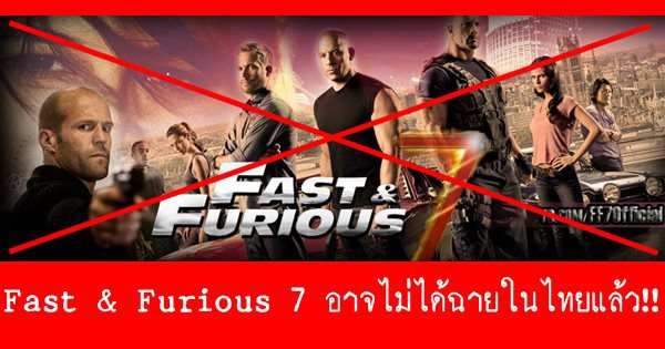 Fast & Furious 7 ไม่ได้ฉายในไทย