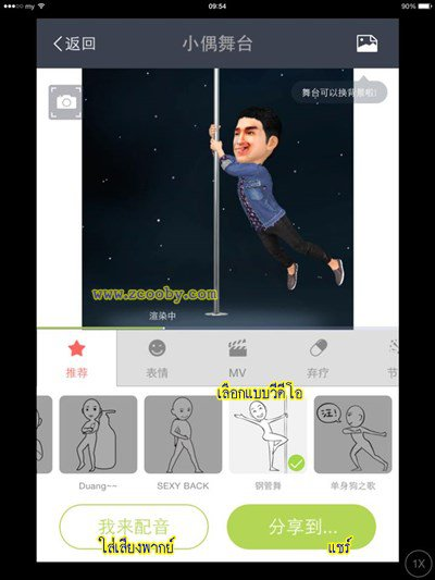 my-idol-chinese-app-turns-selfies-into-3d-models-008