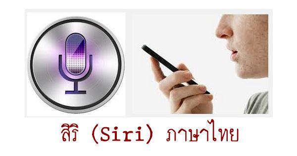 siri-thai-version-howto-000