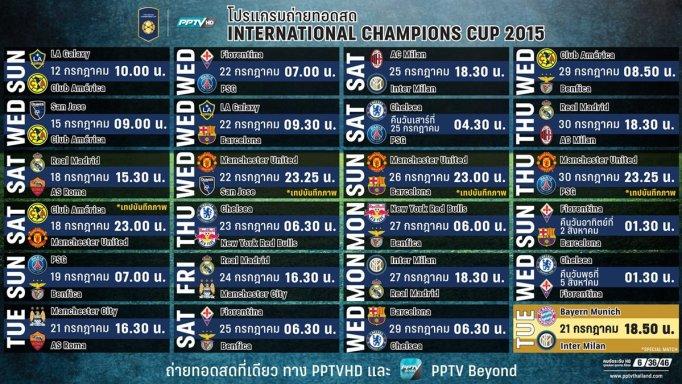 international-football-2