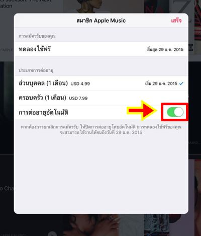 how-to-cancel-your-apple-music-free-trial-no-auto-renew-004