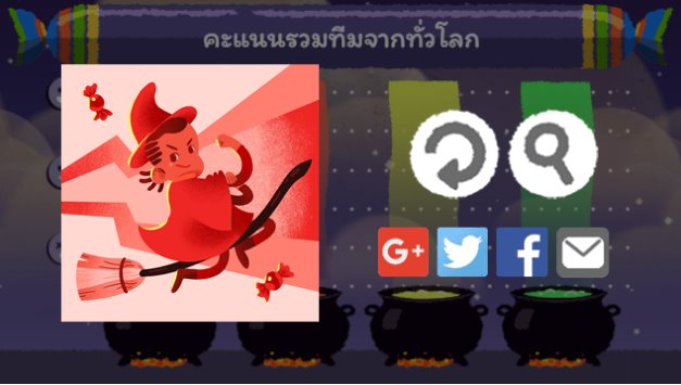 halloween-candy-cup-2015-google-game-04