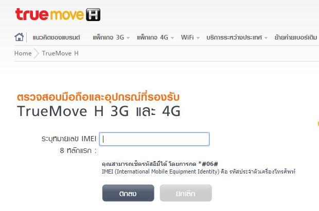 truemoveh-4g-device-2